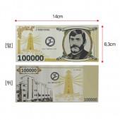 빌매니(매직매니용지폐(55장)-노란톤)